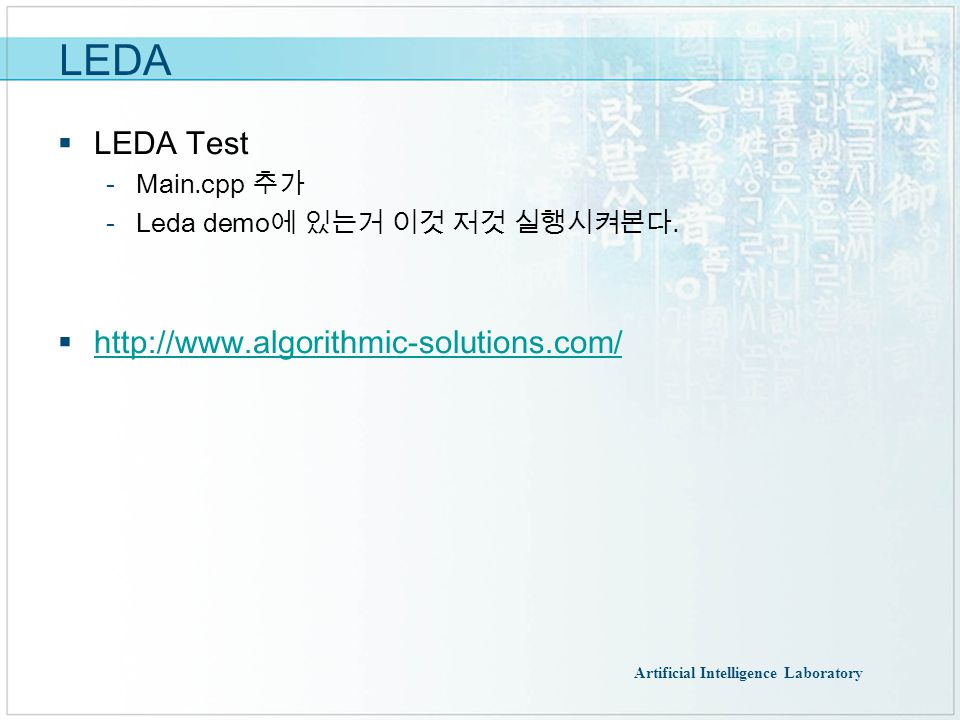 Artificial Intelligence Laboratory LEDA graphwin #include using namespace leda; int main(int argc, char * argv){ GraphWin gw; gw.display(window::center, window::center); gw.edit(); return 0; }