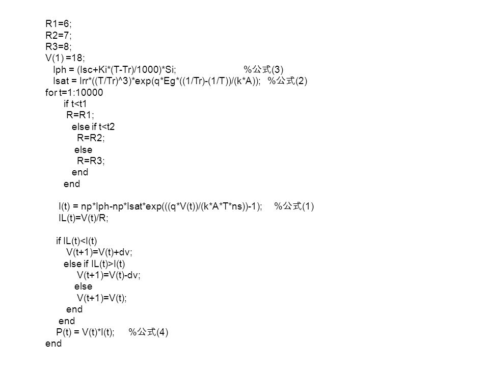 R1=6; R2=7; R3=8; V(1) =18; Iph = (Isc+Ki*(T-Tr)/1000)*Si; % 公式 (3) Isat = Irr*((T/Tr)^3)*exp(q*Eg*((1/Tr)-(1/T))/(k*A)); % 公式 (2) for t=1:10000 if t<
