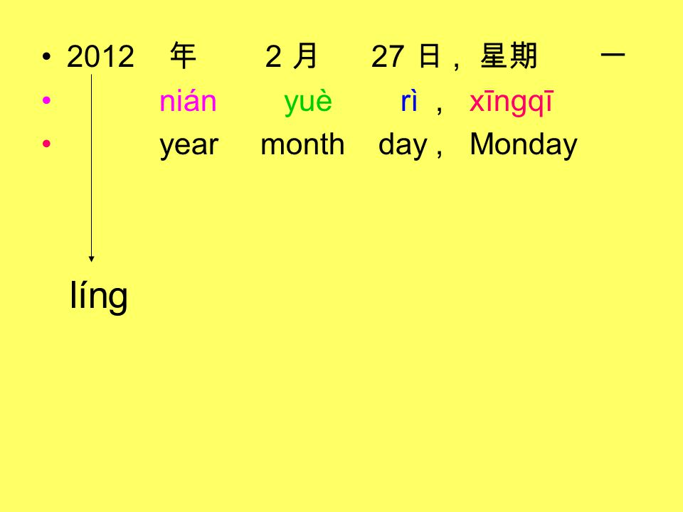 2012 年 2 月 27 日, 星期 一 nián yuè rì, xīngqī year month day, Monday líng