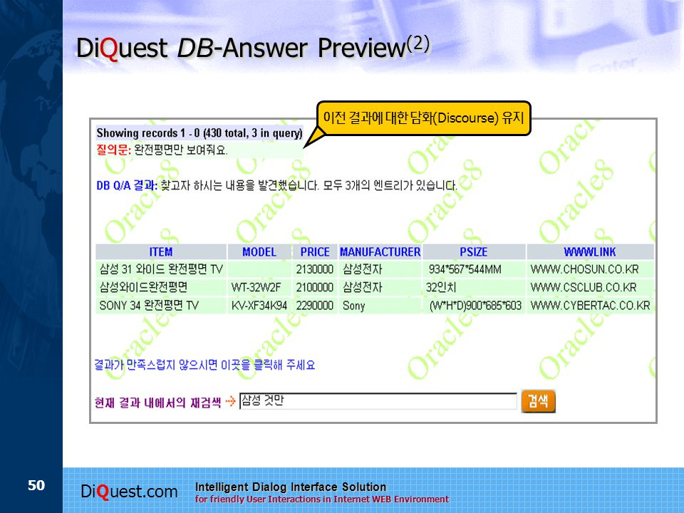 DiQuest.com Intelligent Dialog Interface Solution for friendly User Interactions in Internet WEB Environment 50 DiQuest DB -Answer Preview (2) 이전 결과에 대한 담화 (Discourse) 유지