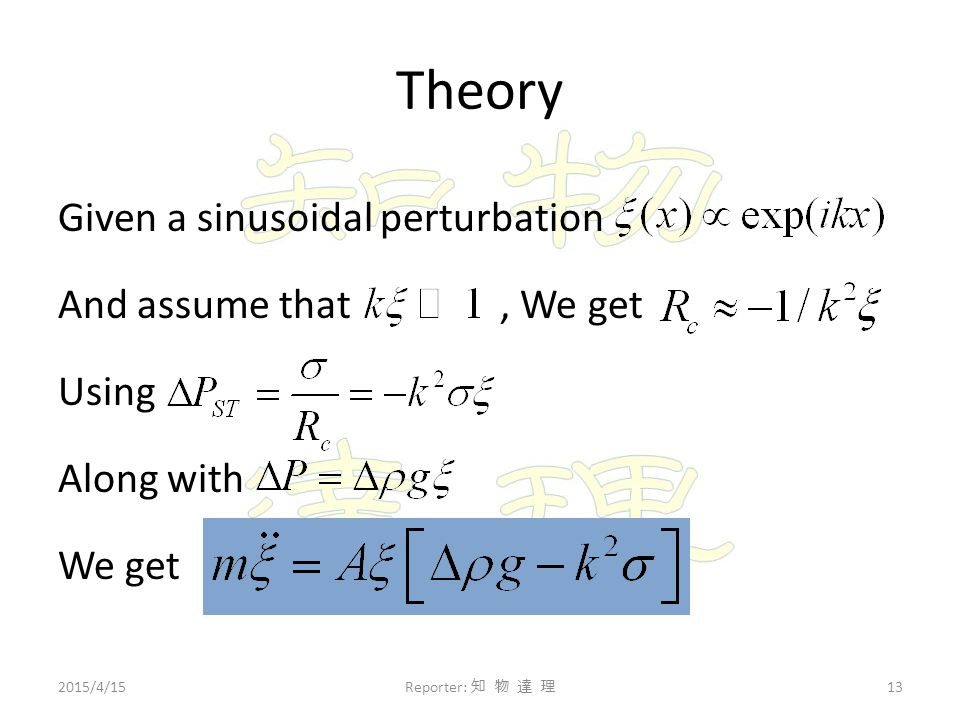 Given a sinusoidal perturbation And assume that, We get Using Along with We get Theory 2015/4/15 Reporter: 知 物 達 理 13