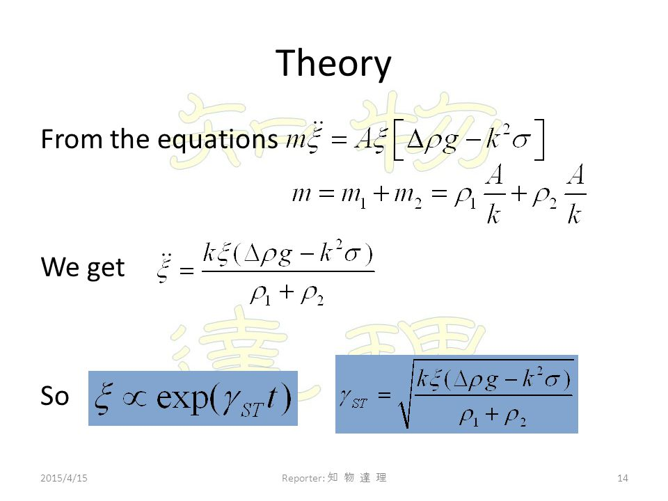 From the equations We get So Theory 2015/4/15 Reporter: 知 物 達 理 14