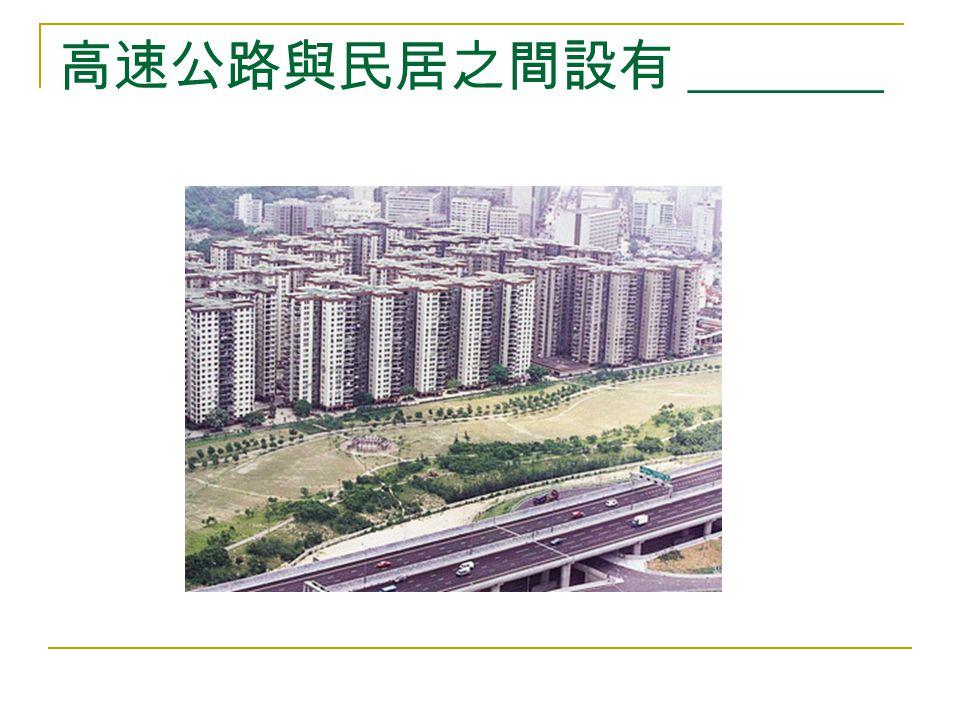 高速公路與民居之間設有 _______