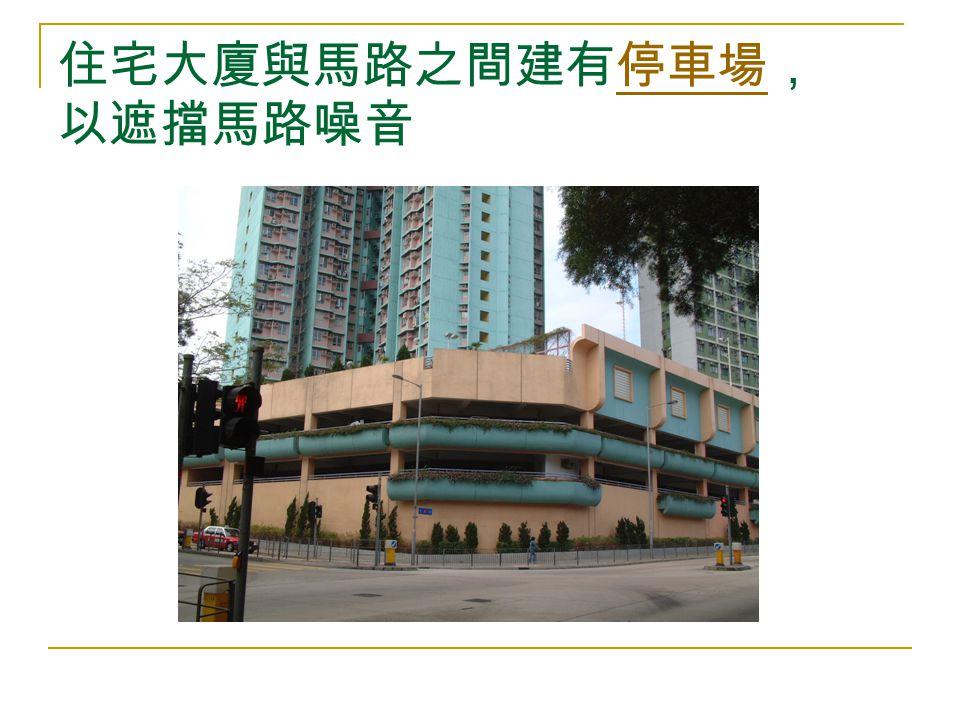 住宅大廈與馬路之間建有停車場, 以遮擋馬路噪音