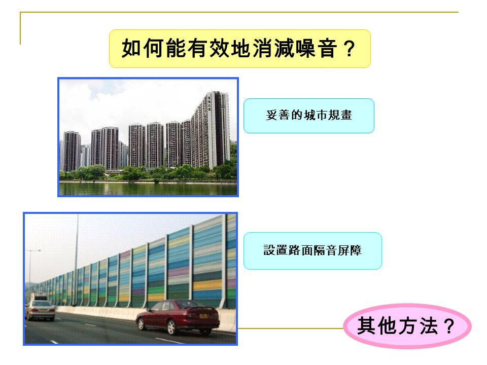 如何能有效地消減噪音? 妥善的城市規畫 設置路面隔音屏障 其他方法?