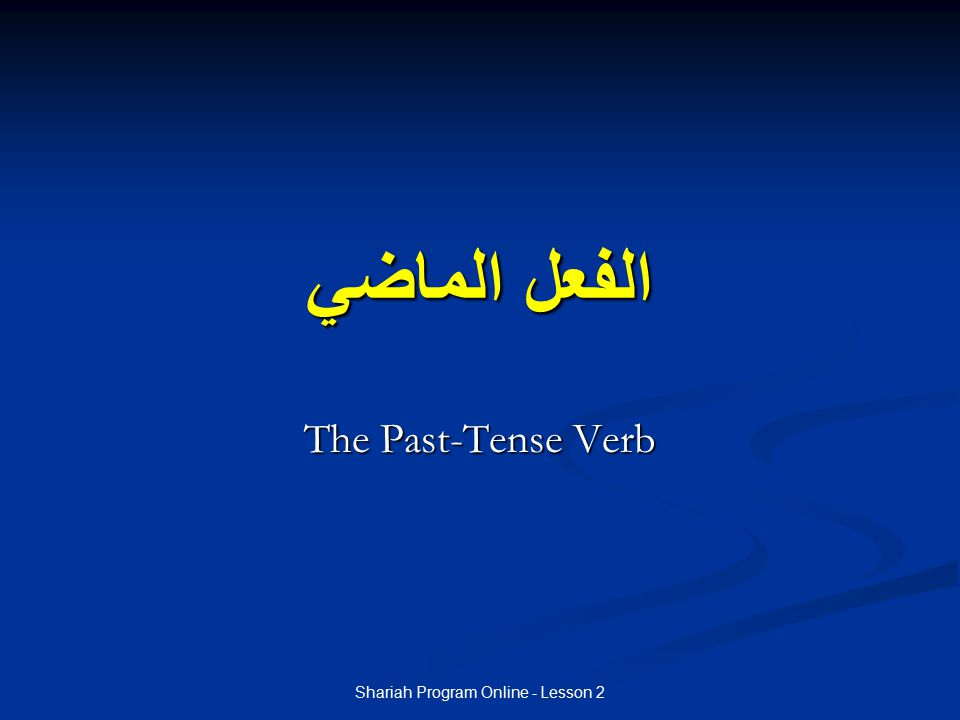 Shariah Program Online - Lesson 2 The past-tense pattern The selected pattern for the active voice past- tense in three-lettered verbs is: فَعَلَ The selected pattern for the active voice past- tense in three-lettered verbs is: فَعَلَ Each of the three base letters is vowelled with a َ e.g.