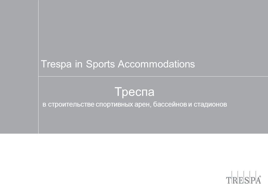 Trespa in Sports Accommodations Треспа в строительстве спортивных арен, бассейнов и стадионов