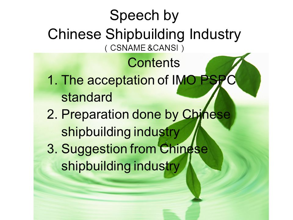 Speech by Chinese Shipbuilding Industry ( CSNAME &CANSI ) Contents 1. The acceptation of IMO PSPC standard 2. Preparation done by Chinese shipbuilding