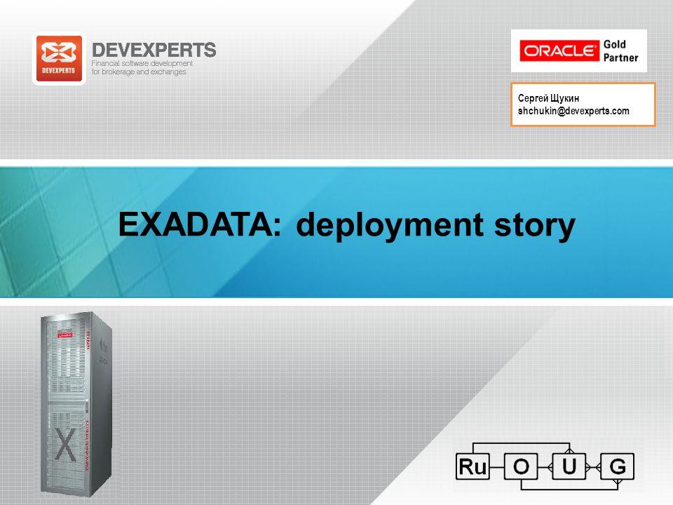 Сергей Щукин shchukin@devexperts.com EXADATA: deployment story