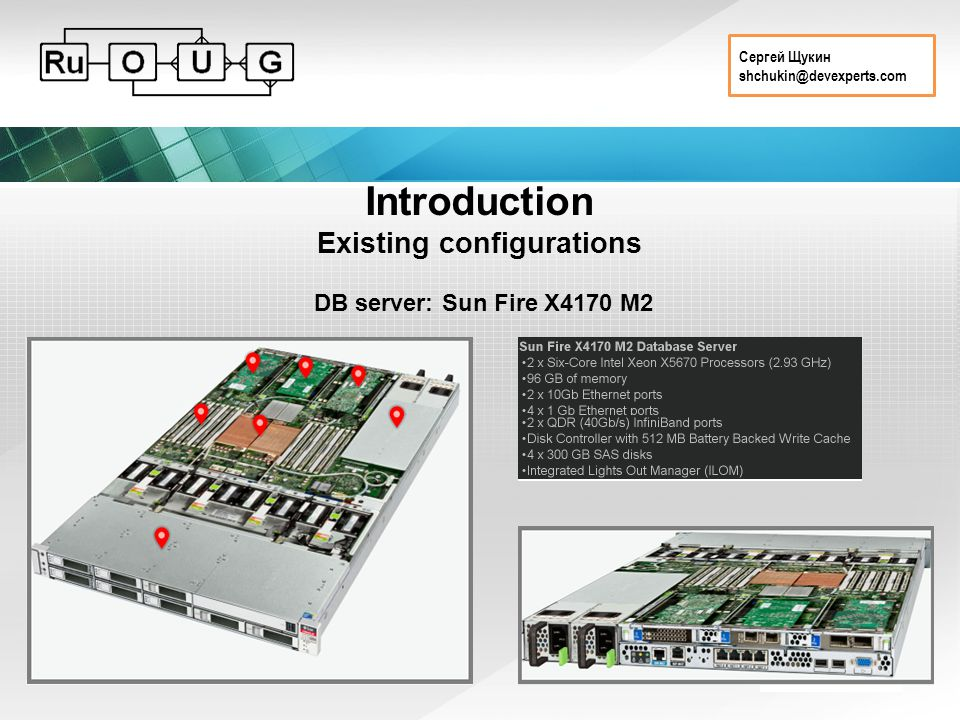 Сергей Щукин shchukin@devexperts.com Introduction Existing configurations DB server: Sun Fire X4170 M2