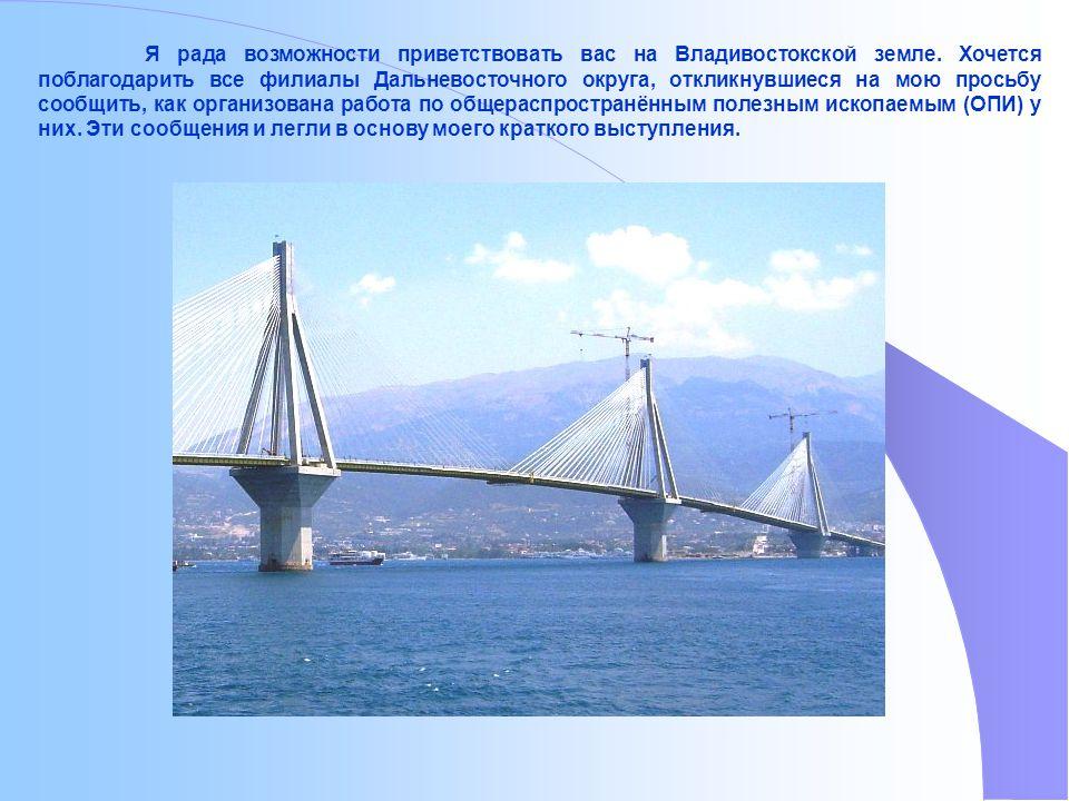 Я рада возможности приветствовать вас на Владивостокской земле.