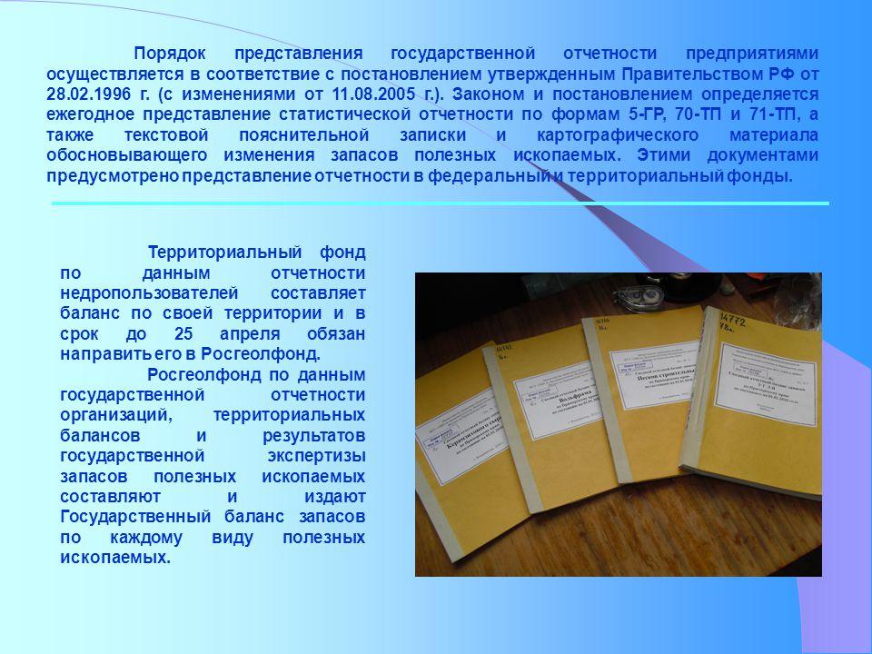 Порядок представления государственной отчетности предприятиями осуществляется в соответствие с постановлением утвержденным Правительством РФ от 28.02.1996 г.