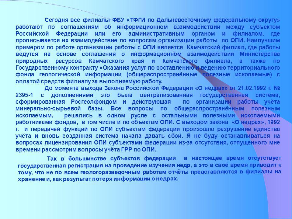 Сегодня все филиалы ФБУ «ТФГИ по Дальневосточному федеральному округу» работают по соглашениям об информационном взаимодействии между субъектом Российской Федерации или его административным органом и филиалом, где прописывается их взаимодействие по вопросам организации работы по ОПИ.