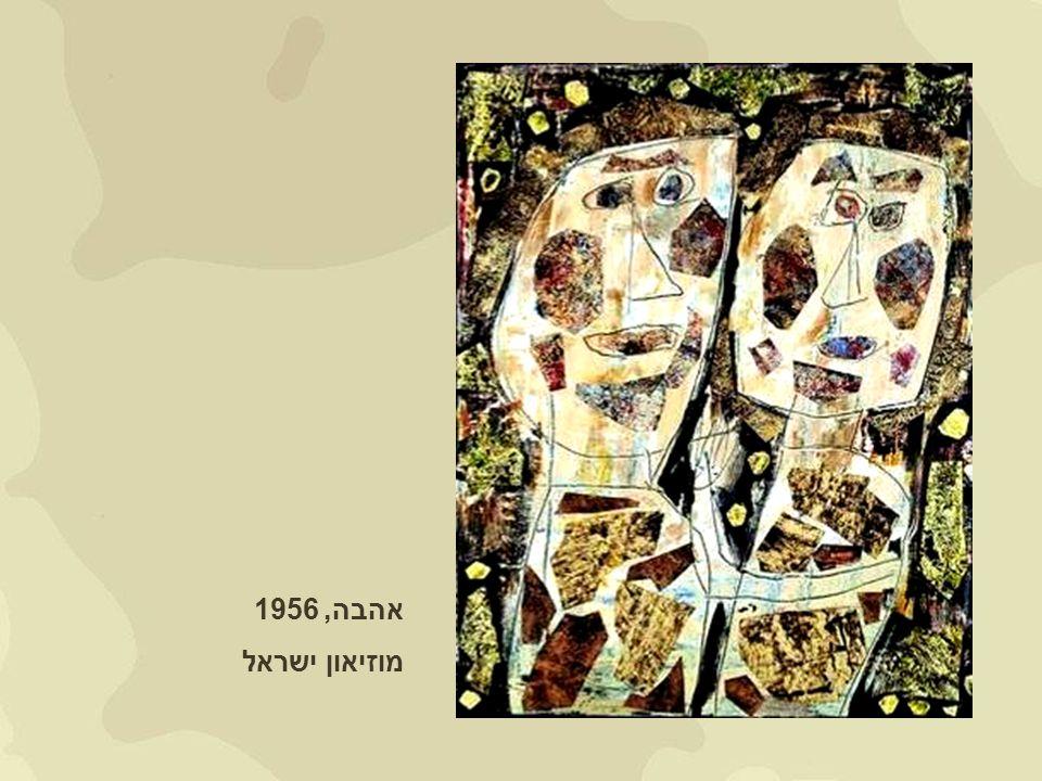 אהבה, 1956 מוזיאון ישראל