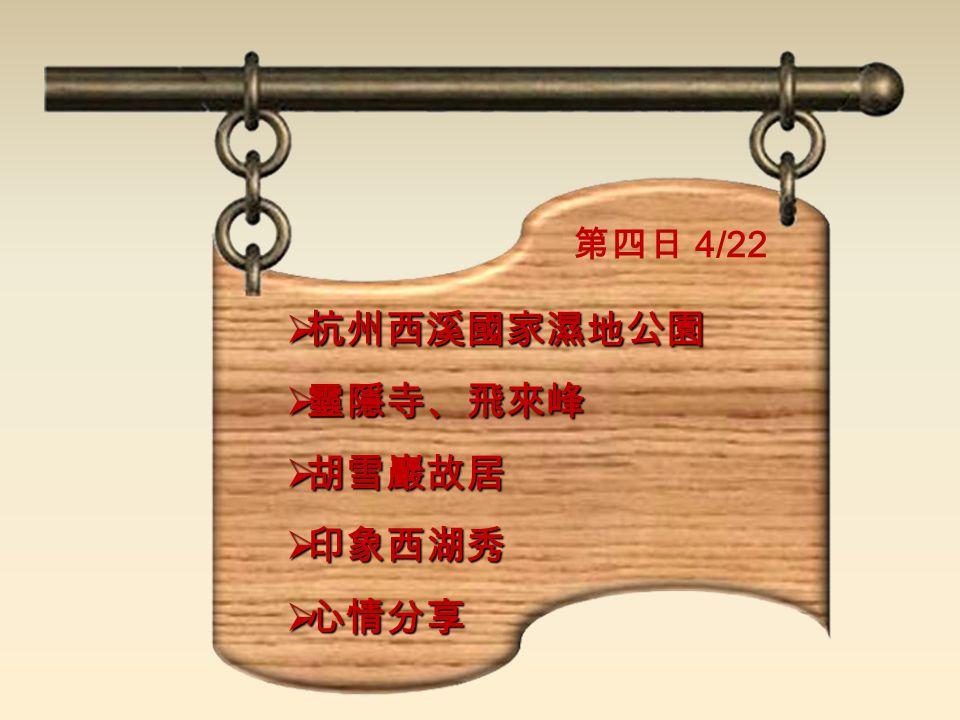 第四日 4/22  杭州西溪國家濕地公園  靈隱寺、飛來峰  胡雪巖故居  印象西湖秀  心情分享