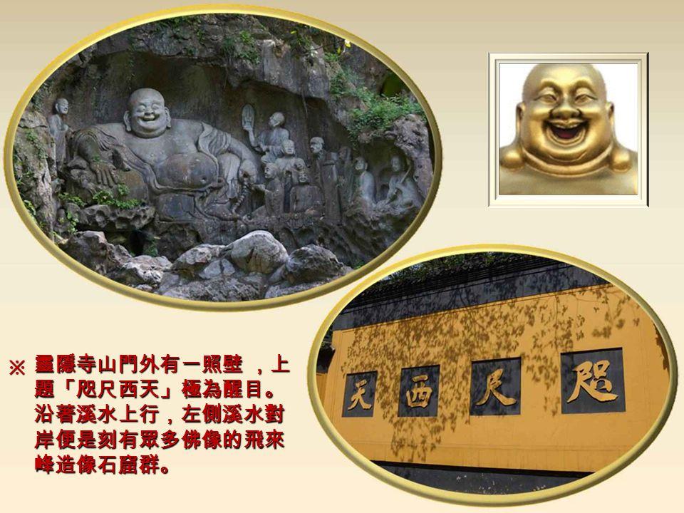 靈隱寺鼎盛香火、遊客眾多, 大雄寶殿內正面為釋迦牟尼蓮 花座像,目前該佛像是中國國 內最大的木雕佛像。佛像外敷 金箔,當時經過周恩來的批示, 動用了黃金六十多兩。 ※