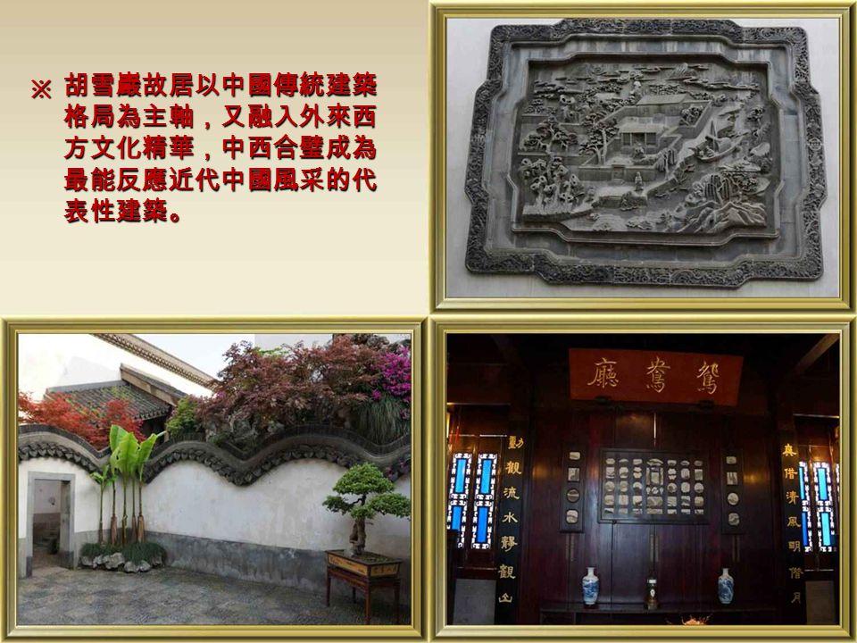紅頂商人胡雪巖富甲一方, 其故居建築美崙美煥,山水 庭園、氣派華貴,具有極高 的歷史文化和建築藝術價值。 ※