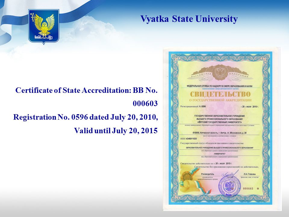 Certificate of State Accreditation: ВВ No Registration No.