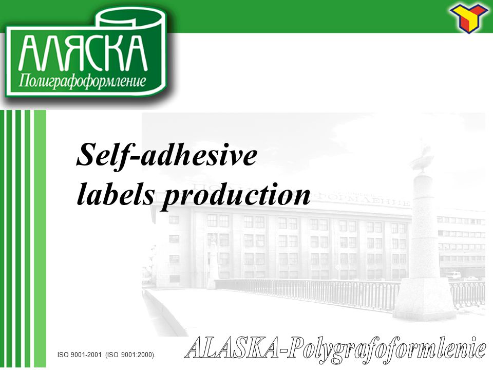 Our products Products of OOO Alaska Polygrafoformlenie are used by enterprises of all industries : Cosmetics and perfumery: - labels of the highest complexity combining various printing and finishing methods made of paper, film and metallized self-adhesive materials.
