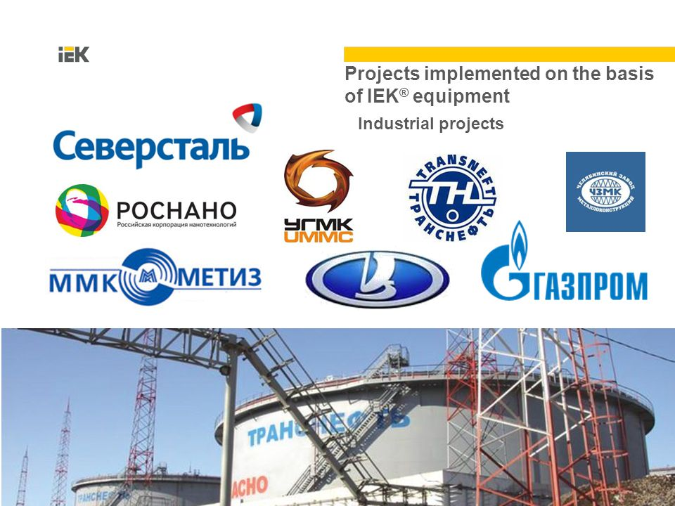 Projects implemented on the basis of IEK ® equipment Industrial projects