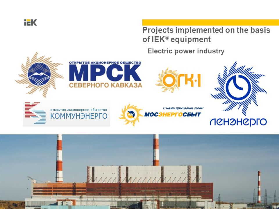 Projects implemented on the basis of IEK ® equipment Electric power industry