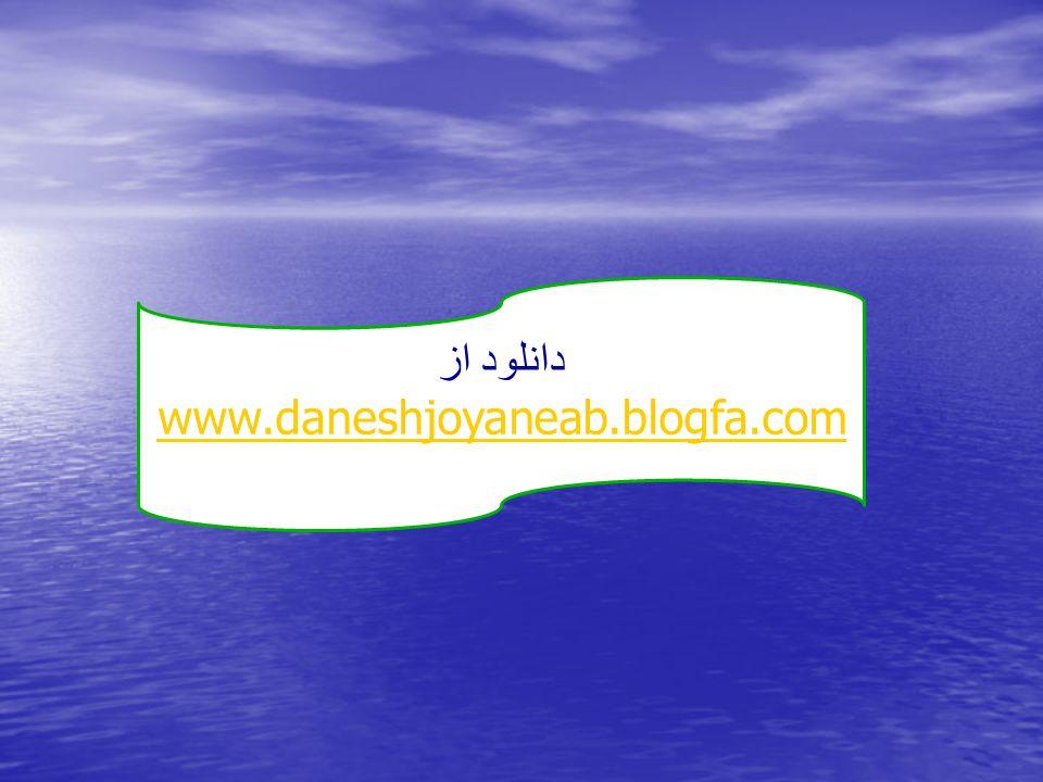 دانلود از www.daneshjoyaneab.blogfa.com www.daneshjoyaneab.blogfa.com