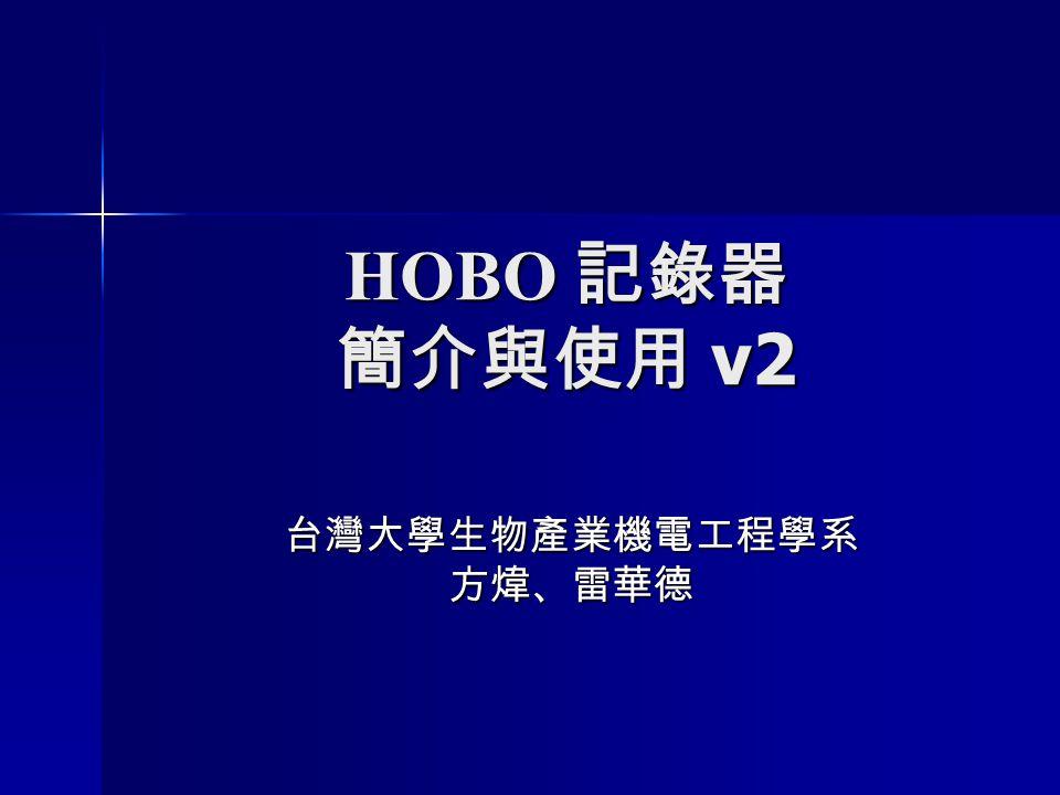 台灣大學生物產業機電工程學系 方煒、雷華德 HOBO 記錄器 簡介與使用 v2
