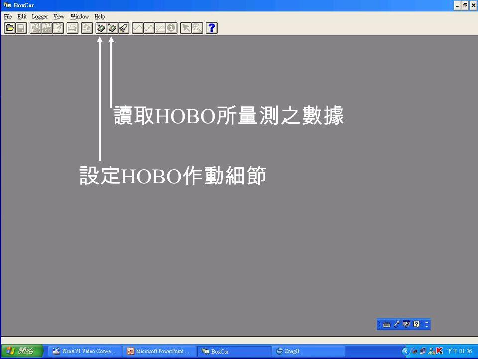 設定 HOBO 作動細節 讀取 HOBO 所量測之數據