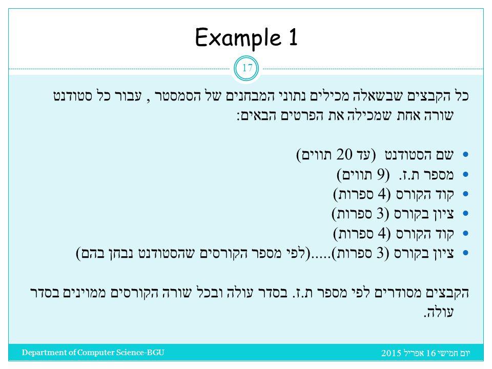 Example 1 כל הקבצים שבשאלה מכילים נתוני המבחנים של הסמסטר, עבור כל סטודנט שורה אחת שמכילה את הפרטים הבאים : שם הסטודנט ( עד 20 תווים ) מספר ת. ז. (9 ת