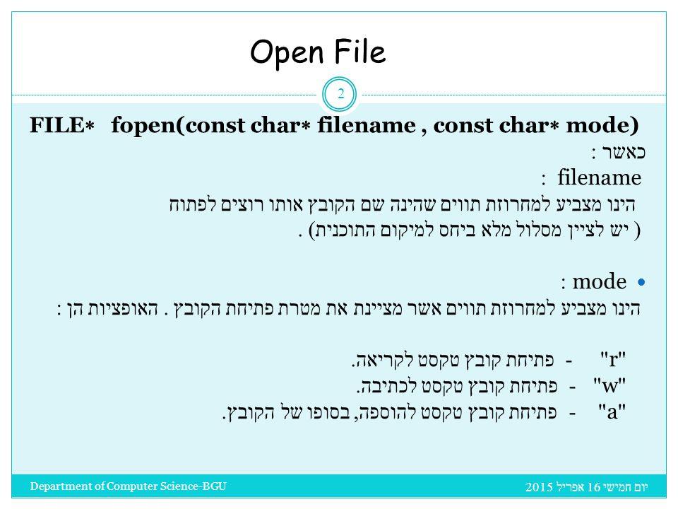 Open File FILE  fopen(const char  filename, const char  mode) כאשר : filename : הינו מצביע למחרוזת תווים שהינה שם הקובץ אותו רוצים לפתוח ( יש לציין