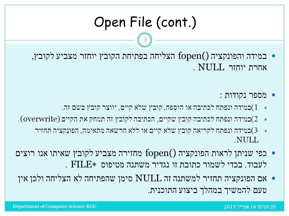 Open File (cont.) במידה והפונקציה fopen() הצליחה בפתיחת הקובץ יוחזר מצביע לקובץ, אחרת יוחזר NULL. מספר נקודות : 1) במידה ונפתח לכתיבה או הוספה, קובץ ש