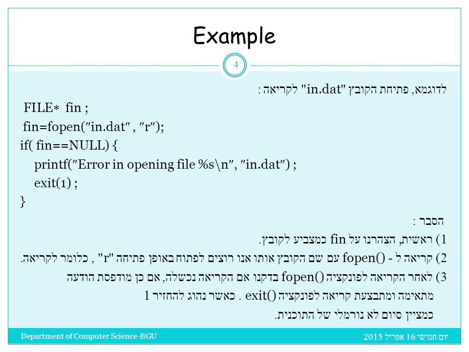 Example לדוגמא, פתיחת הקובץ