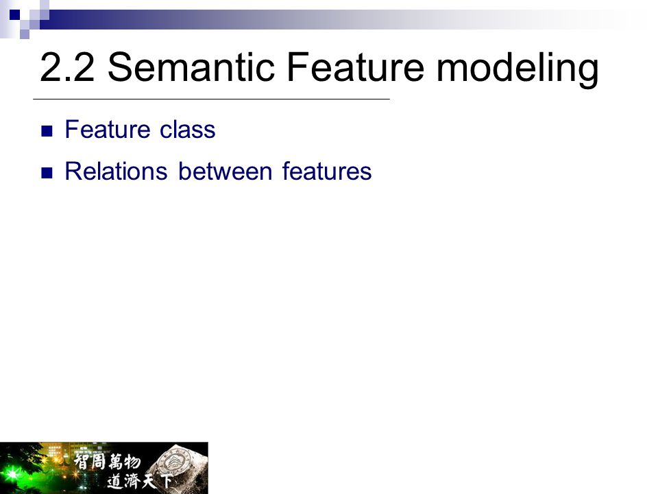 2.2 Semantic Feature modeling Feature class Relations between features