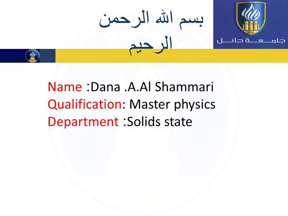 Dana.A.Al Shammari: Name Qualification: Master physics Solids state: Department بسم الله الرحمن الرحيم