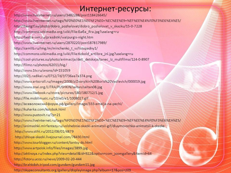 Интернет-ресурсы: http://www.liveinternet.ru/users/3482288/post118426645/ http://www.liveinternet.ru/tags/%F0%E0%E1%EE%F2%E0+%EC%EE%E9+%EF%EE%E4%F0%F3