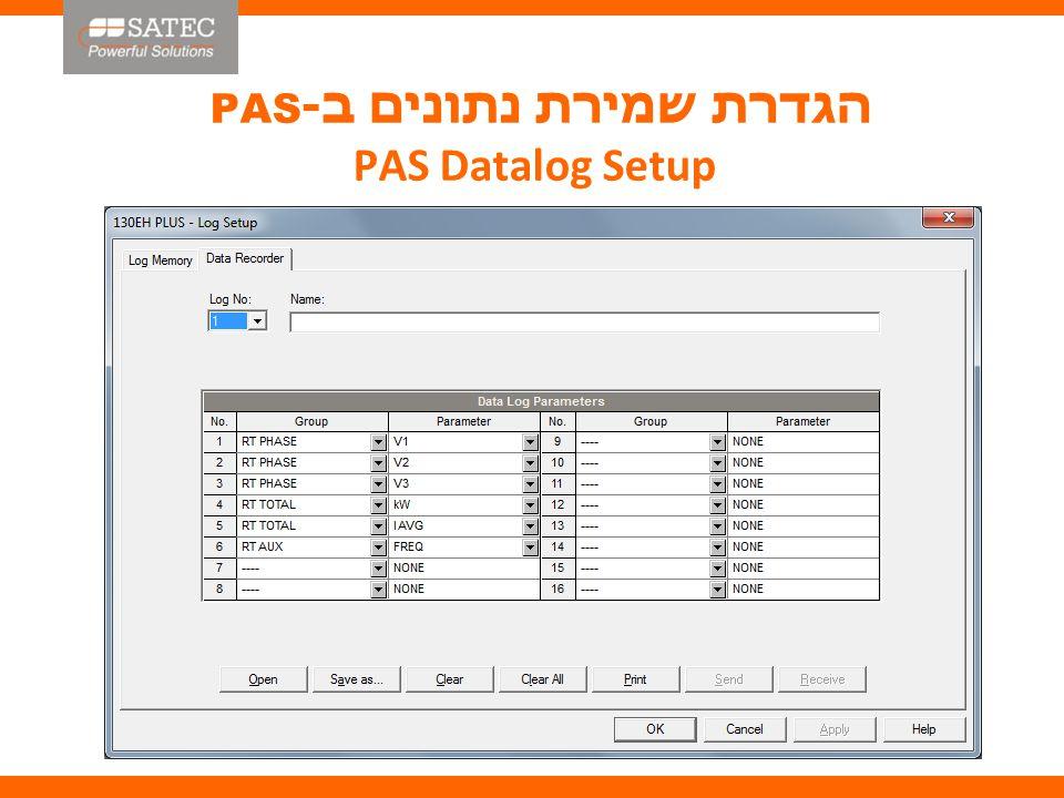 הגדרת שמירת נתונים ב - PAS PAS Datalog Setup