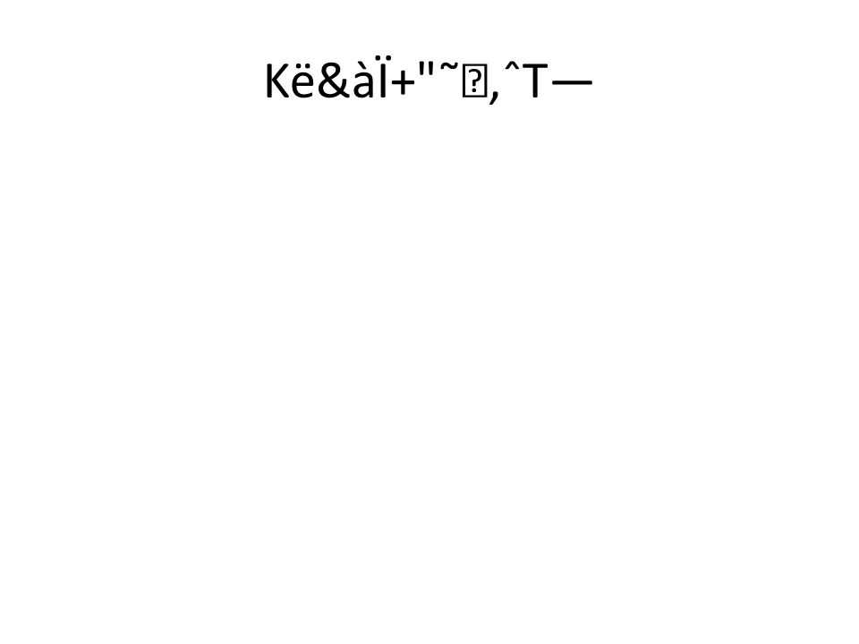 Kë&àÏ+