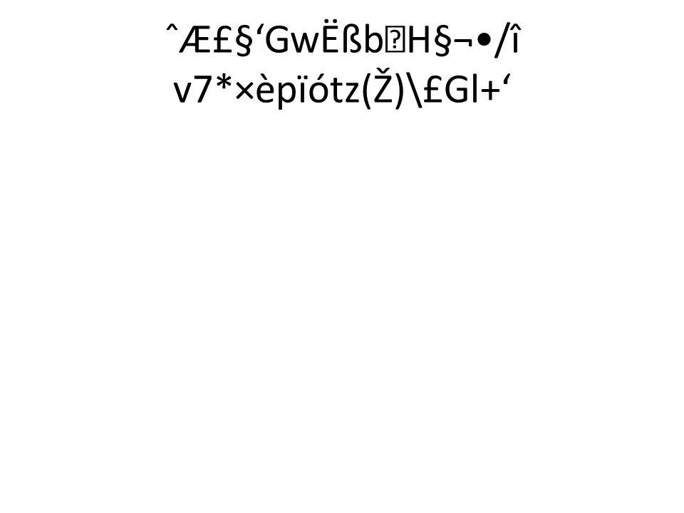 ˆÆ£§'GwËßbH§¬/î v7*×èpïótz(Ž)\£Gl+'