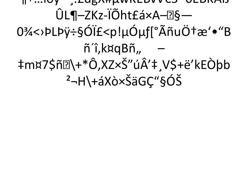 ²··r¶X(á¶xù¾(BY%Q´c¬½áÞeYžÝ¶(ˆ Ķ·|Ì´+oÊK뫁Qšyi1X¶'H±´ÀNû7HíU ¶†…ìôÿ™¸:£dgX#µwKÊBvV€5'´0ÈBKÀß ÛL¶–ZKz-ÏÕht£á×A–§— 0¾<›ÞLÞÿ÷§ÓÏ£<p!µÓµƒ[°Ãñuֆ摓B ñ