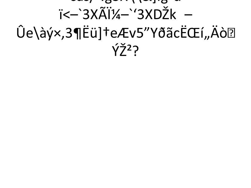 """caš/"""".g3X (\&]Îg°d ï<–`3XÃϼ–`'3XDŽk– Ûe\àý×,3¶Ëü]†eÆv5""""YðãcËŒí""""Äò ÝŽ²?"""