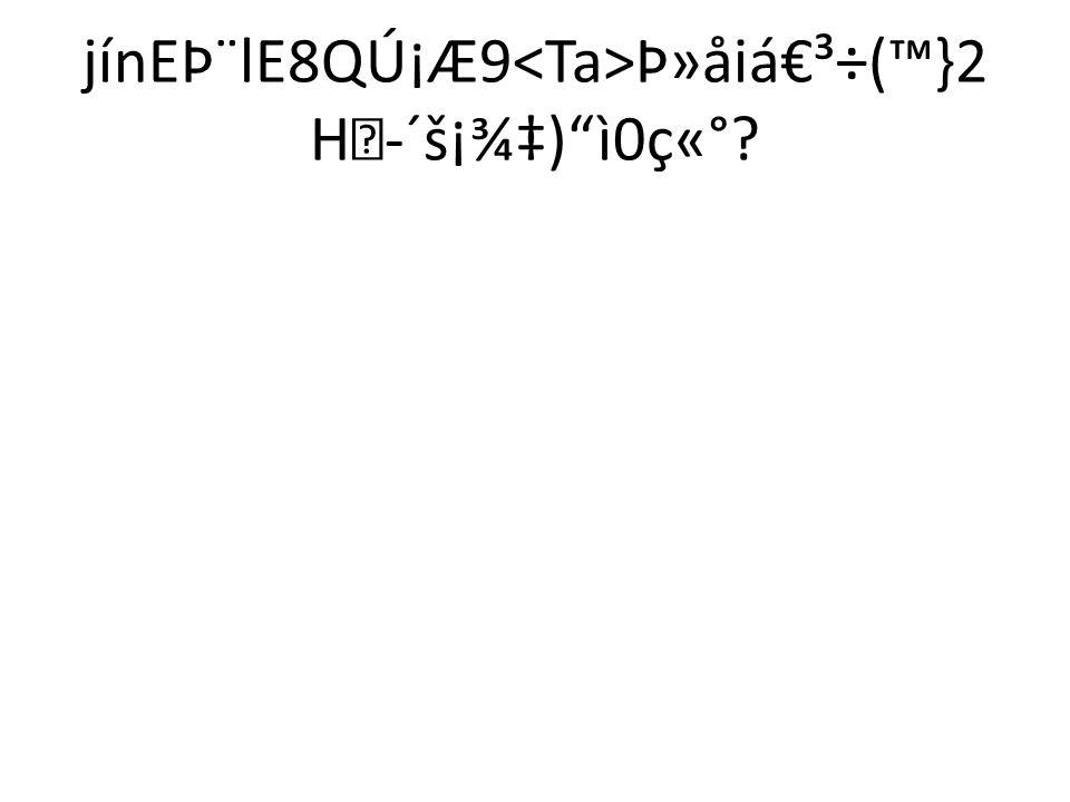 """jínEÞ¨lE8QÚ¡Æ9 Þ»åiဳ÷(™}2 H-´š¡¾‡)""""ì0ç«°?"""