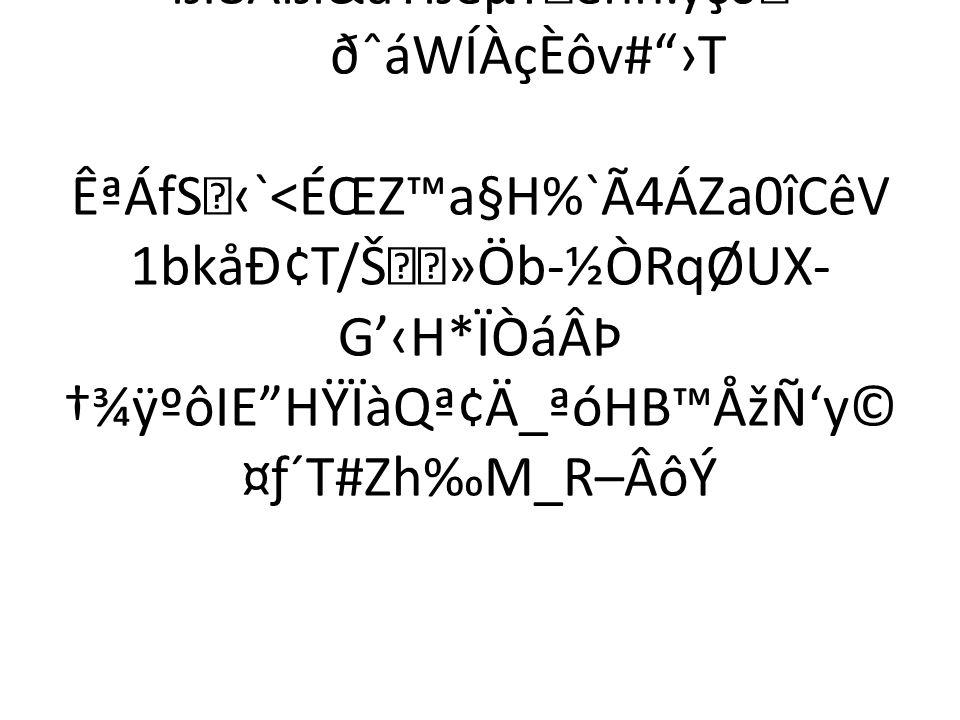 """4×:U""""ÒÇꆒ£6zúàÔy}o¡ ˆÄXa»js ¹'ˆŒÙ(@ÊásJÂY""""$½®hyƍ‰Ëb¨+ê ÷3fë- ö3q>KáGÞ23LJø÷'1&fSÃD'Â?…³i† ßÏ8Ãßl&á‡ß鵇ënh.yçð ðˆáWÍÀçÈôv#""""›T ʪÁfS‹`<ÉŒZ™a§H%`Ã"""