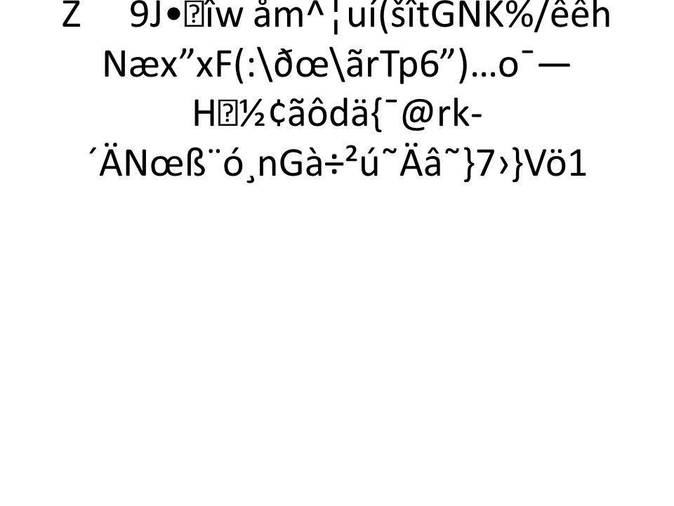 """]«ØSÐu Ìäºn(G,»ØÖ×6ÓO¯)T&Ôö9"""" Z9Jîw åm^¦uí(šîtGÑK%/êêh Næx""""xF(:\ðœ\ãrTp6"""")…o¯— H½¢ãôdä{¯@rk- ´ÄNœß¨ó¸nGà÷²ú˜Äâ˜}7›}Vö1"""
