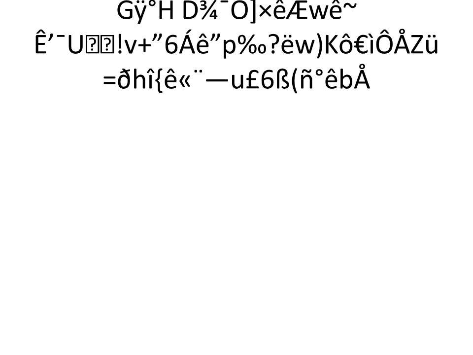 """Gÿ°H D¾¯Õ]×êÆwê~ Ê'¯U!v+""""6Áê""""p‰?ëw)Kô€ìÔÅZü =ðhî{ꫨ—u£6ß(ñ°êbÅ"""