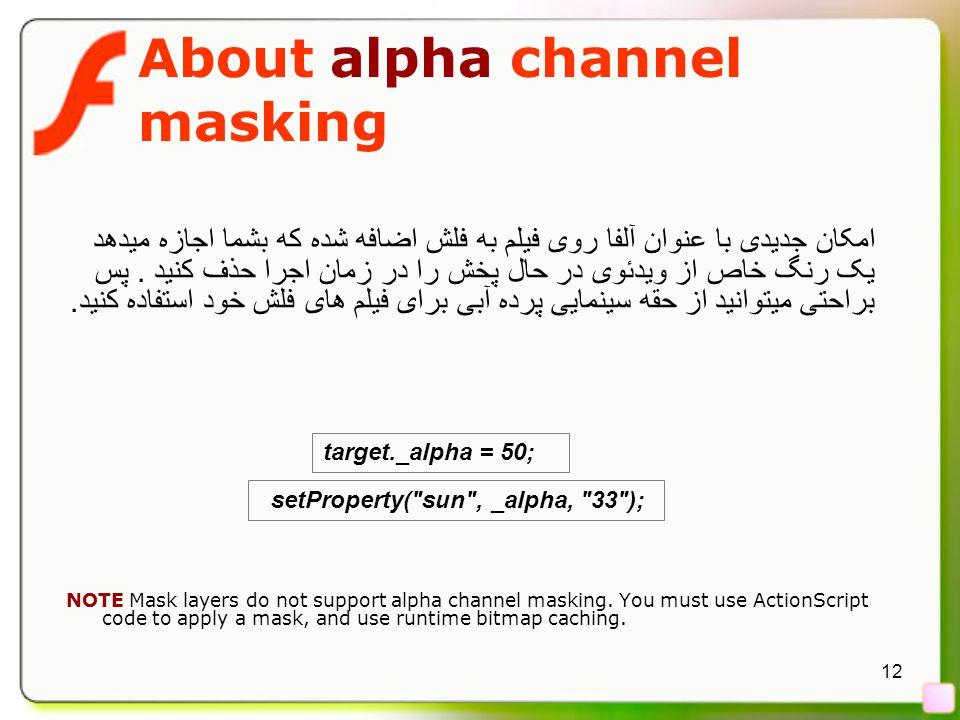 12 About alpha channel masking امکان جدیدی با عنوان آلفا روی فیلم به فلش اضافه شده که بشما اجازه میدهد یک رنگ خاص از ویدئوی در حال پخش را در زمان اجرا حذف کنید.