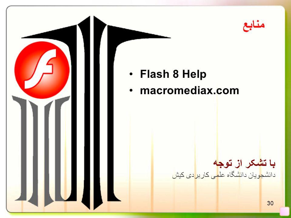 30 Flash 8 Help macromediax.com منابع با تشکر از توجه دانشجویان دانشگاه علمی کاربردی کیش