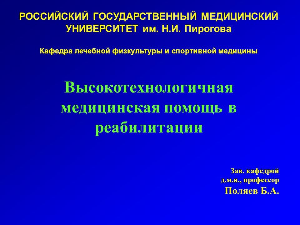 РОССИЙСКИЙ ГОСУДАРСТВЕННЫЙ МЕДИЦИНСКИЙ УНИВЕРСИТЕТ им.