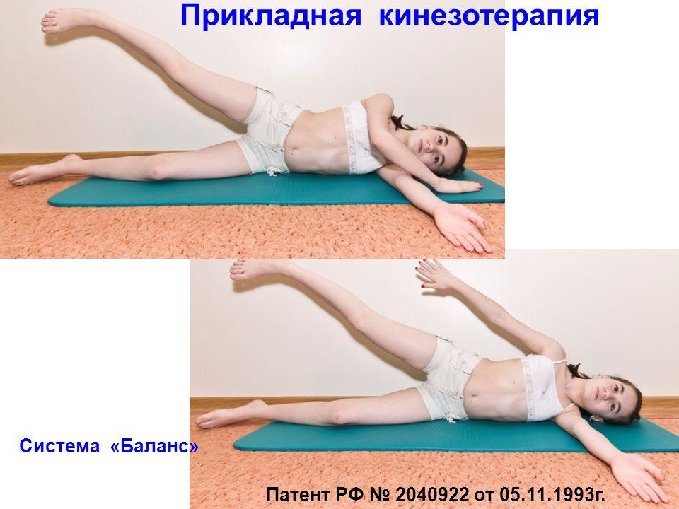 Прикладная кинезотерапия Система «Баланс» Патент РФ № 2040922 от 05.11.1993г.