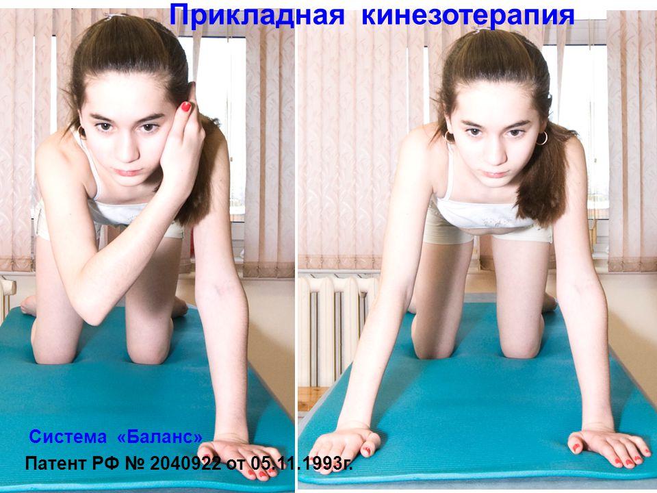 Прикладная кинезотерапия Патент РФ № 2040922 от 05.11.1993г. Система «Баланс»