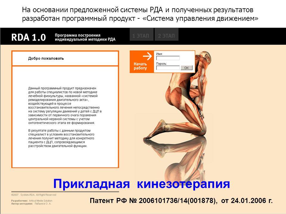 На основании предложенной системы РДА и полученных результатов разработан программный продукт - «Система управления движением» Прикладная кинезотерапия Патент РФ № 2006101736/14(001878), от 24.01.2006 г.